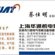 供应高压电器质量保证一年以上的厂家批发