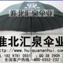供应炎炎夏日男士也需打伞淮北广告伞