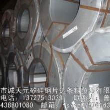 供应超低价格硅钢