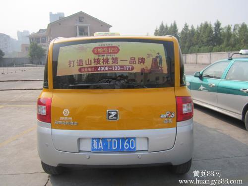 供应杭州出租车车尾贴食品广告 杭州出租车广告