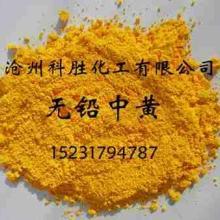 供应环保中铬黄