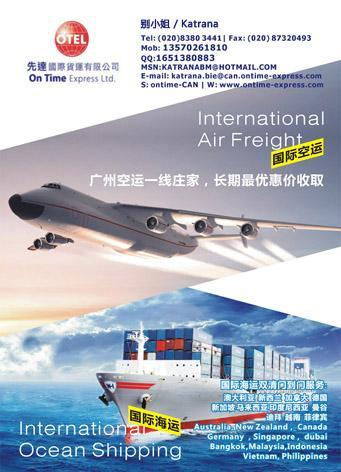 供应南美专业国际空运