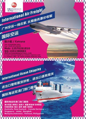 供应专业国际空运海运