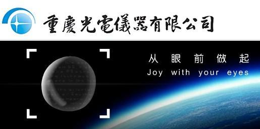 重庆光电仪器有限公司