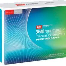 供应优质复印纸打印纸量大价优