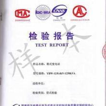 供应高压电器认证