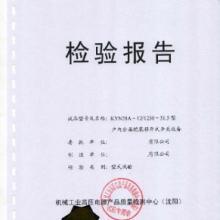 供应高压电器认证服务