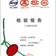 供应高压电器认证咨询