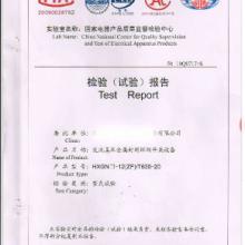 供应高压电器证书咨询