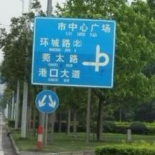 江门交通标牌,台山公路标志牌,鹤山指示牌,开平标牌,新会标线图片