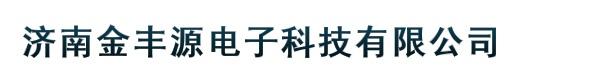 济南金丰源电子科技有限公司