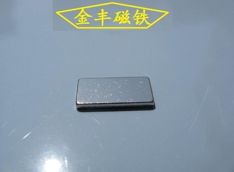 供应超强力磁铁厂家直销 磁铁 方形磁铁 钕铁硼强磁 吸铁石 N35