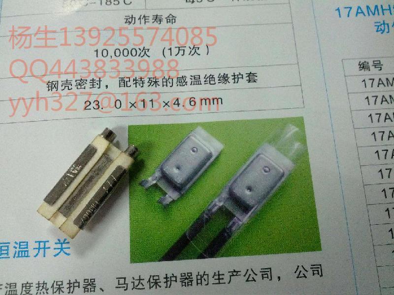 热保护器17AM图片 热保护器17AM样板图 电动机热保护器...