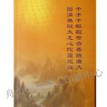 供应佛经书籍印刷