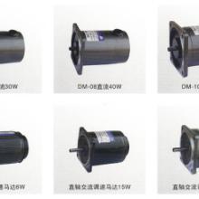 供应微型电机特殊用途的电机福美来电