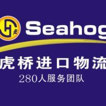 供应上海进口美国伏特加酒一般贸易