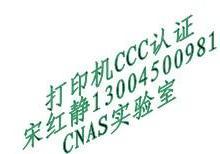 供应信息技术类CCC