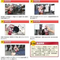 日本吴工业防锈润滑剂