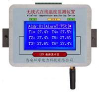 供应开关柜无线测温装置批发