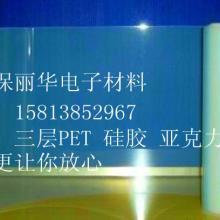 供应高品质双层中高低粘PET保护膜