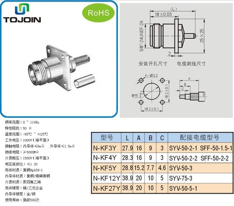 供应上海n型软电缆射频同轴连接器n-kf3y射频连接器用于电缆接头图片图片