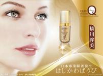 供应创美时赛莱拉化妆品三折批发