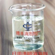 供应日用透明消泡剂