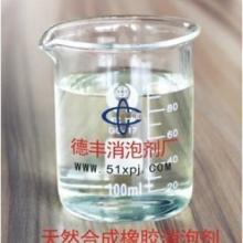 供应天然合成橡胶消泡剂