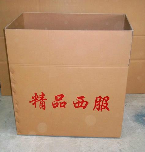 供应实用瓦楞纸箱