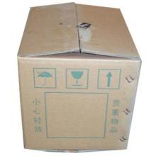 供应物流专用纸箱