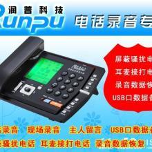 供应润普300小时录音电话机