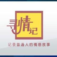 海南电视台公共频道《寻情记》广告部
