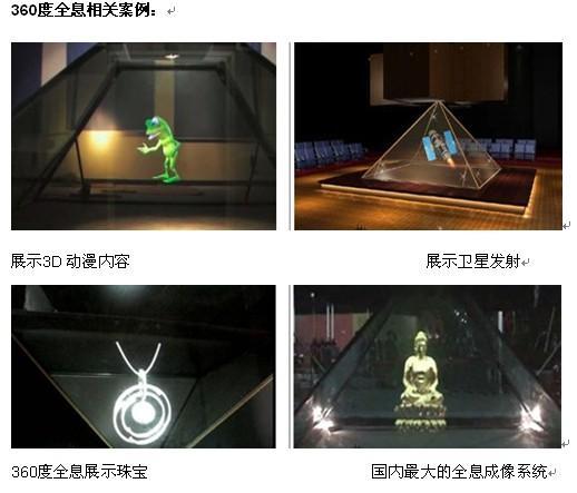 供应全息投影技术-3d全息投影-幻影成像-360全息展柜订制