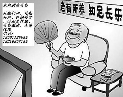...北京社保补缴怎么办理 北京补缴社保条件放宽 齐装网