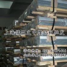 供应上海7075铝板杭州7075铝板山东7075铝板进口7075铝板图片