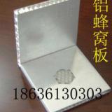 供应山西铝蜂窝板/山西蜂窝铝板厂家/石材蜂窝板/铝天花蜂窝板