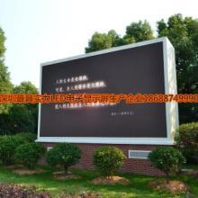 供应户外防水全彩led电子显示屏|房地产开发公司售楼中心户外led屏批发