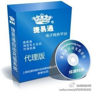 供应捷易通虚拟话费自动充值开店软件