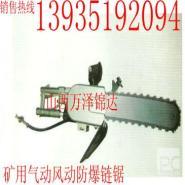 云南贵州便携式链锯图片