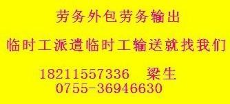 深圳劳务输出