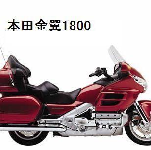 本田金翼1800摩托车供应商报价图片