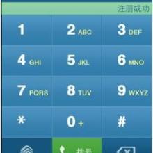 供应手机网络电话服务