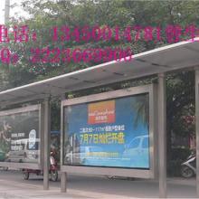 供应广州款候车亭,公交站台,广告灯箱制作,候车亭设计批发