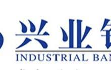 兴业银行贷款产品批发