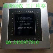 长期采购库存GK110-400-B1/GK110-300-B1系列芯