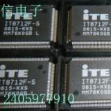 供应ITE品牌电脑IO,IT8502E/IT8512E各版本有价格