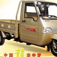 供应宗申龙ZS200ZH-3  正三轮摩托车 摩托三轮车图片