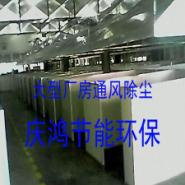 QH-FQ焊烟净化器图片