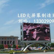 供应十堰高楼外墙LED大电视厂家最低价批发