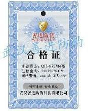 供应济宁化肥农药防伪产品合格证